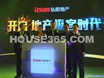 弘阳上院开启地产极客时代 弘阳地产2014品牌发布会盛大举行