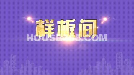 龙湖春江郦城样板间