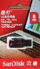 酷刃USB闪存盘8G