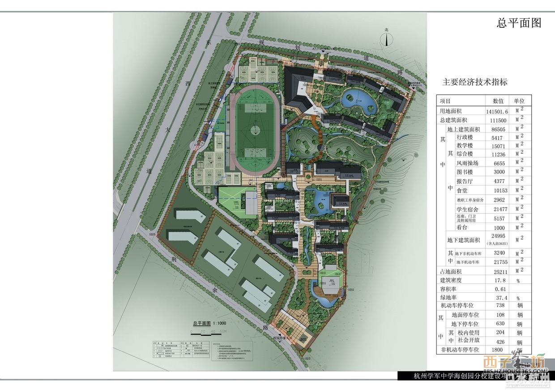 规划_学军中学新校区规划设计图