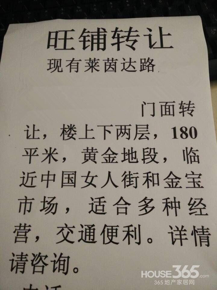 南京房屋出租信息 江宁 东山镇 门面房出租 地段好 靠近女人街