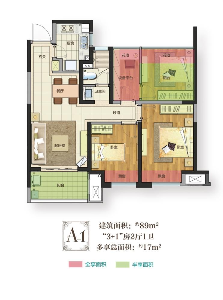 新城玖珑湖A1户型4室2厅1卫1厨 89.00㎡