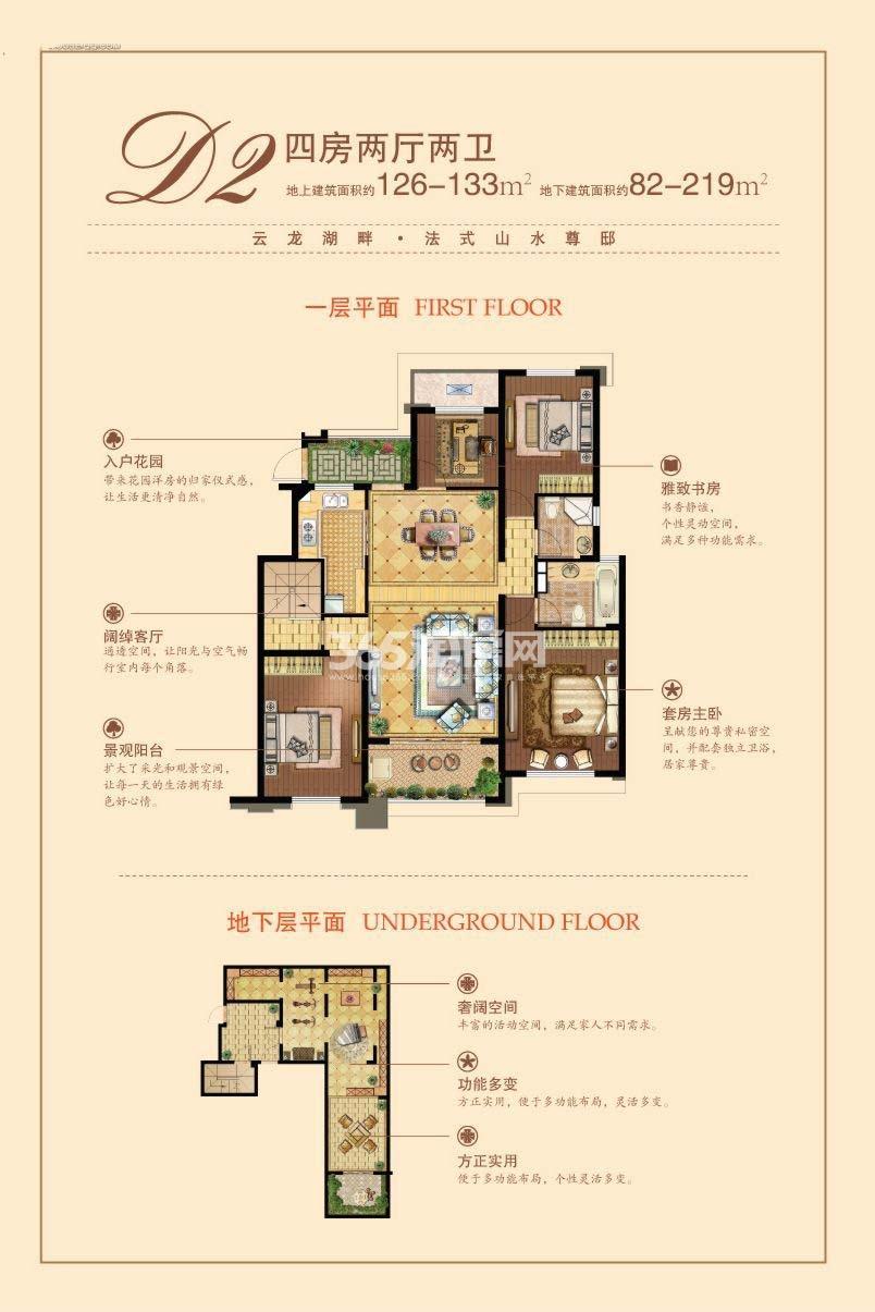 D2四房两厅两卫户型图
