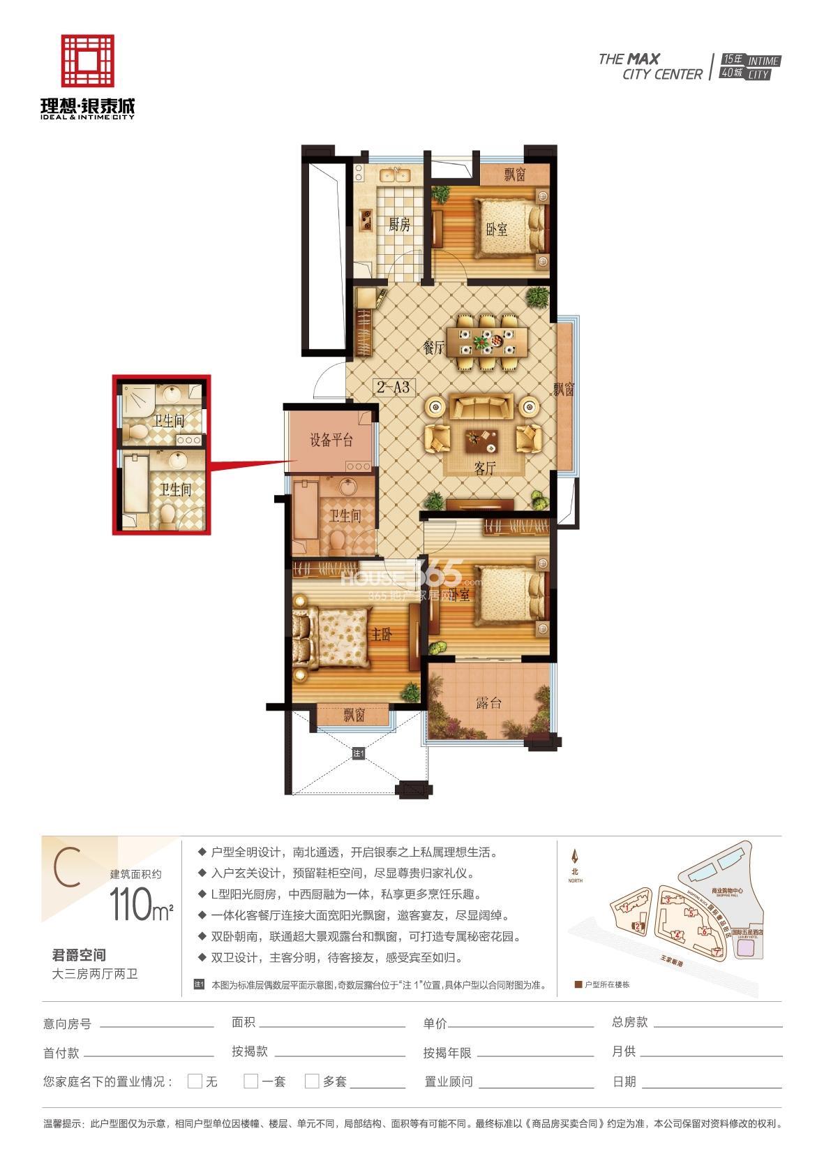 理想银泰城2号楼C户型110方大三房两厅两卫户型图