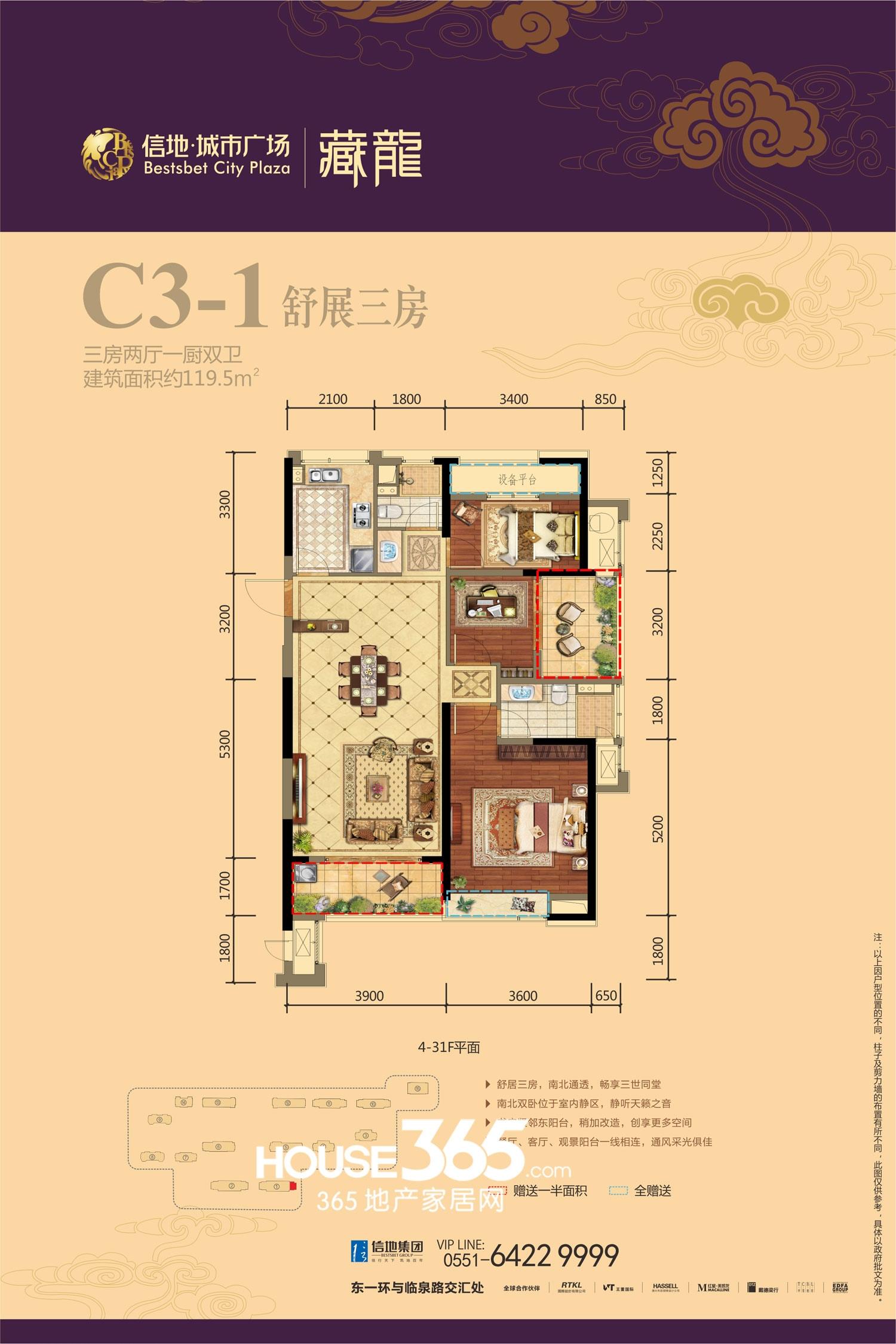 信地城市广场1#C3-1户型