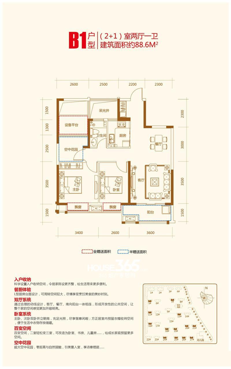 华南城紫荆名都B1户型