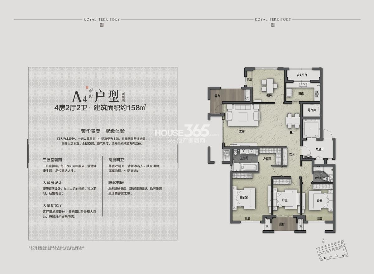富力十号4、7号楼A4偶数层158方户型图