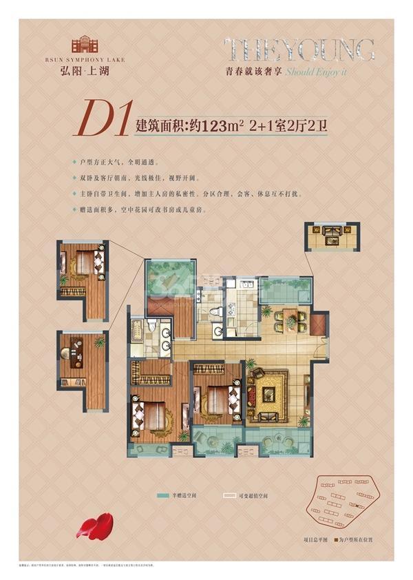 弘阳上湖D1户型图123㎡2+1室2厅2卫