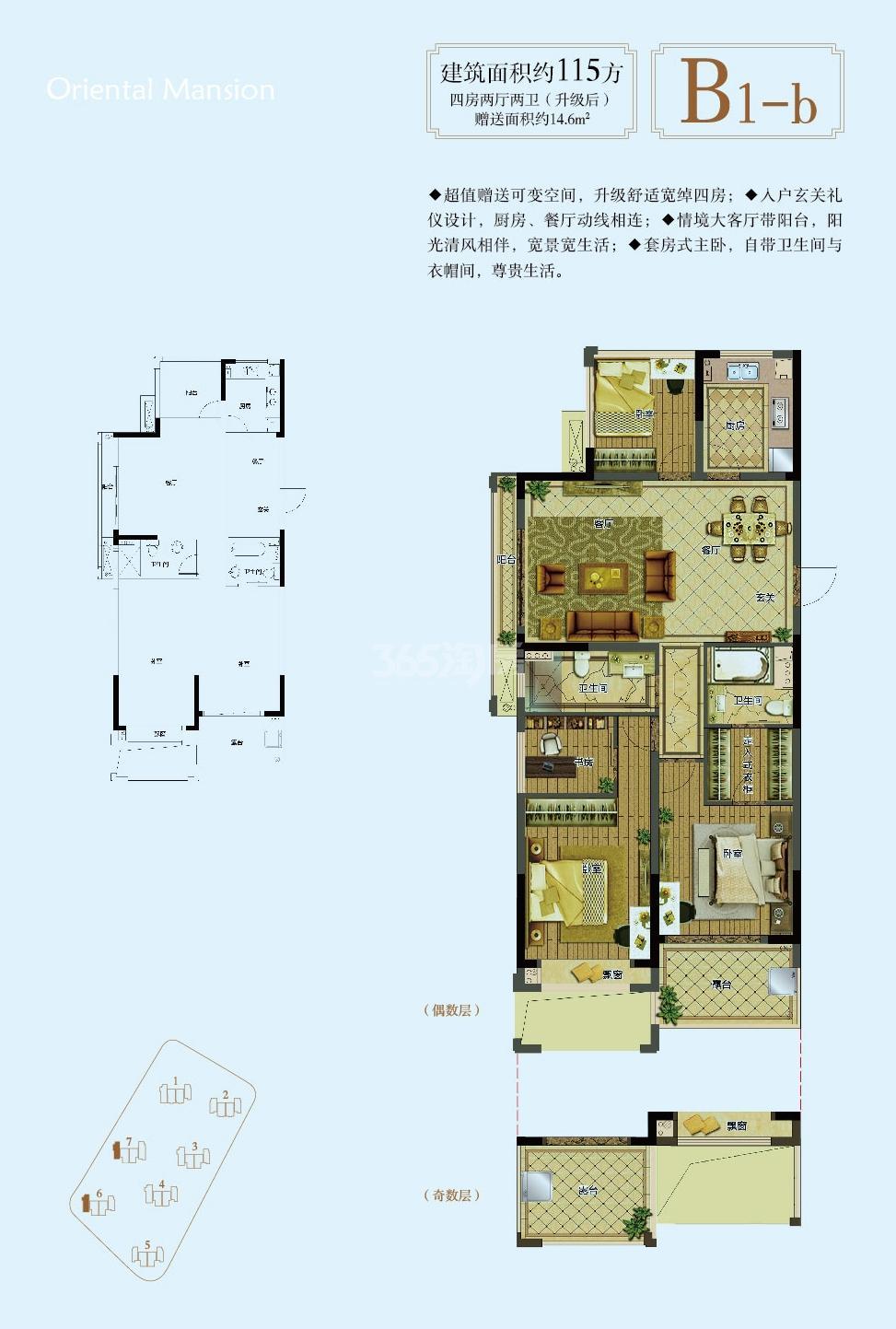 淮矿东元府B1-b户型图 115方(6、7号楼)