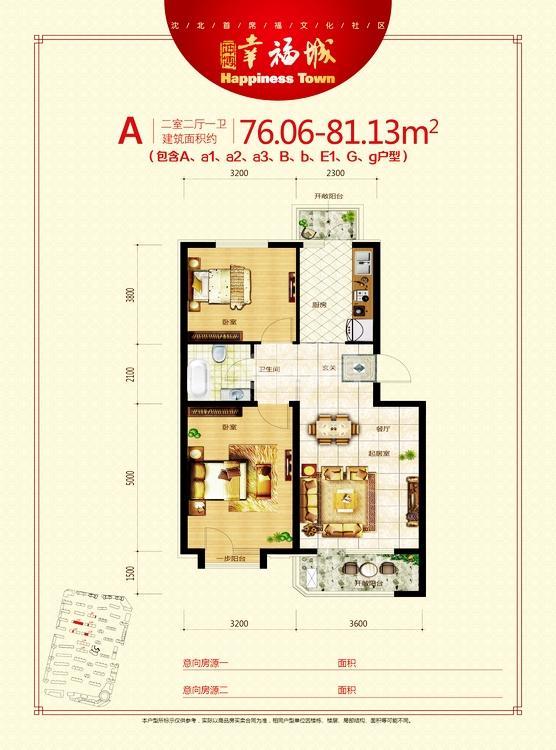 坤博幸福城户型76.06-81.3平