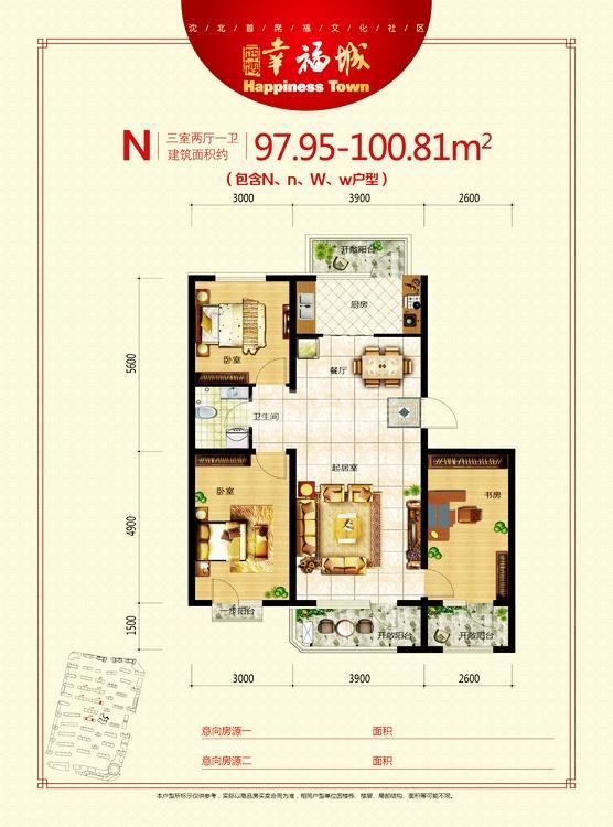 坤博幸福城户型97.51-100.81