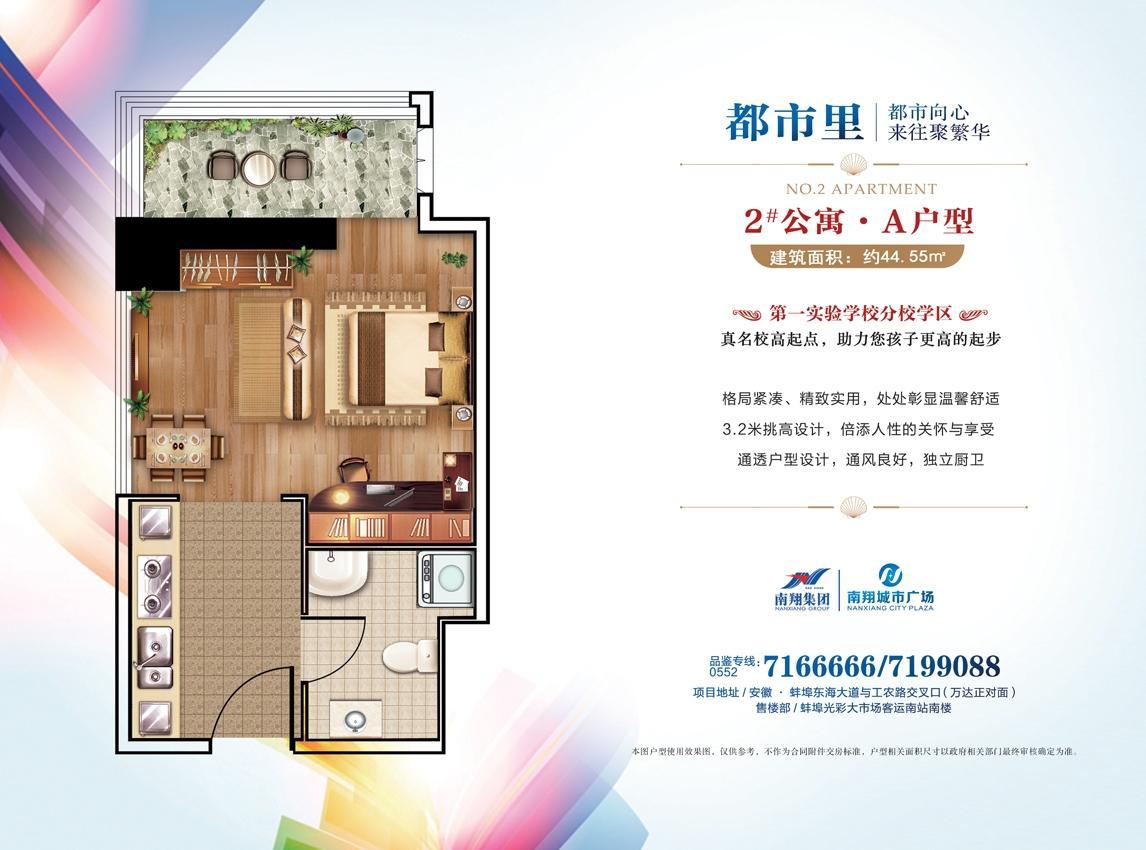 南翔城市广场户型图公寓 2#A户型