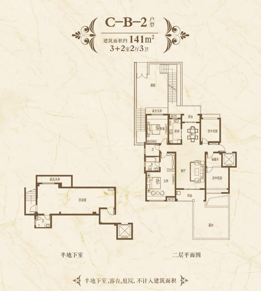 海亮官邸洋房C-B-2户型