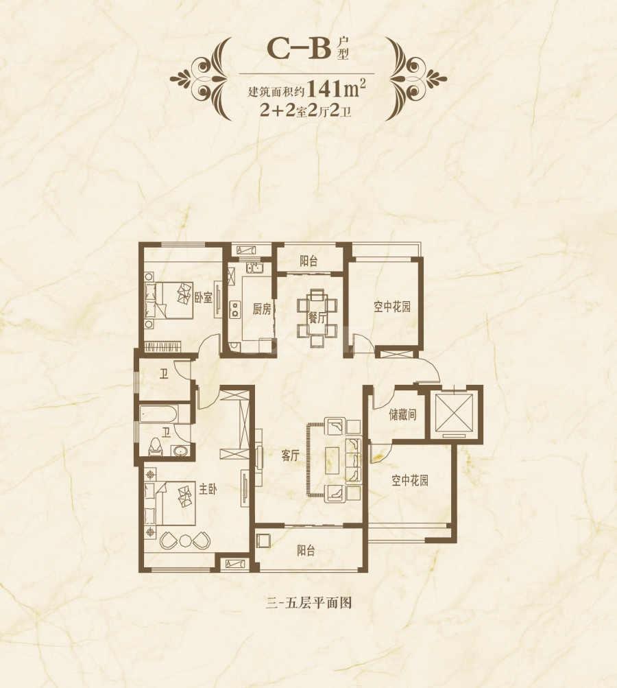 海亮官邸洋房C-B户型
