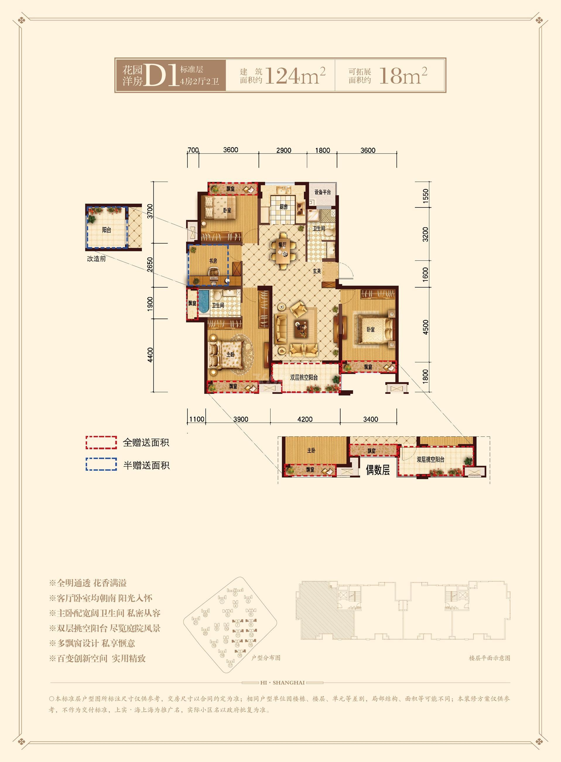 上实海上海项目花园洋房7、8、11、12、14-16号楼标准层边套D1户型