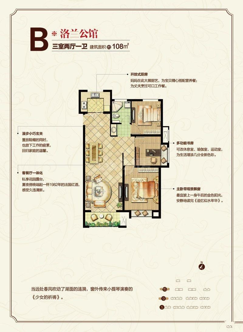 B*洛兰公馆-108㎡-三室两厅一卫
