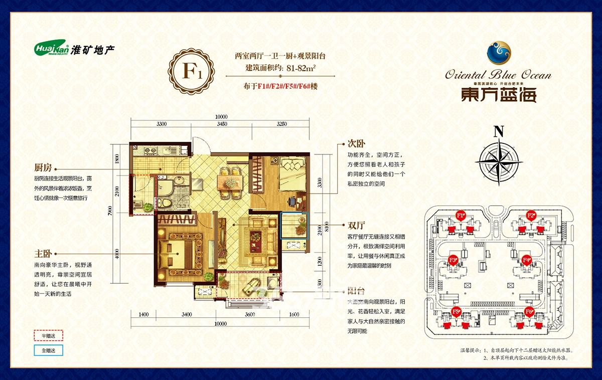 淮矿东方蓝海F1户型(81-82平米)