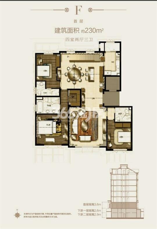 F户型230㎡4室2厅3卫