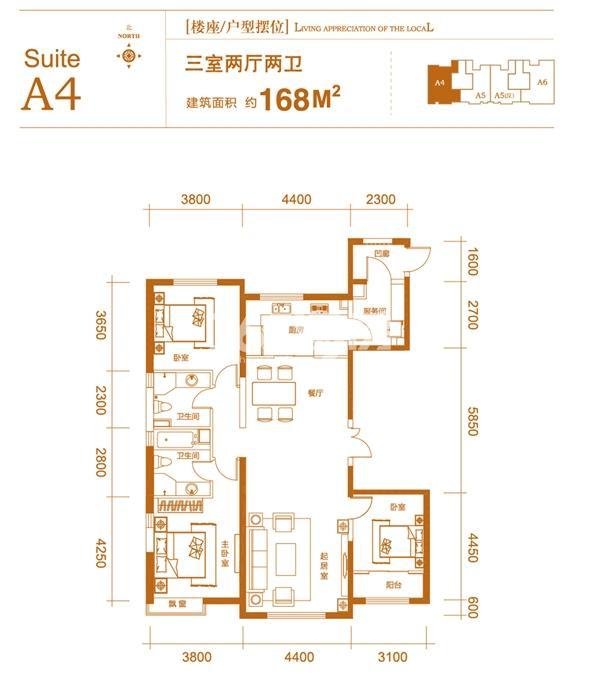 A4户型 3室2厅2卫168平米