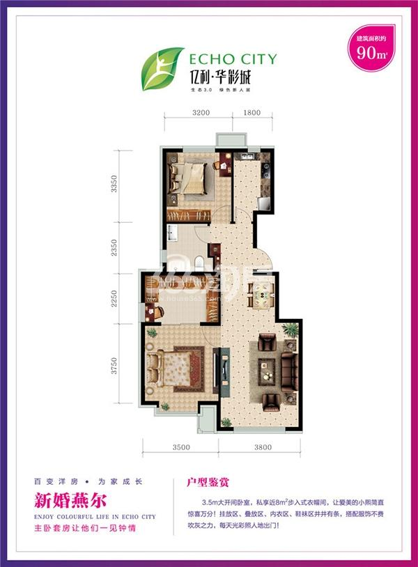 90平米三室两厅一卫