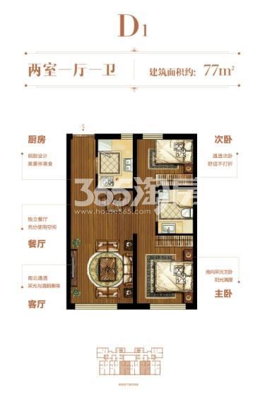 D1户型 2室1厅1卫 77平米