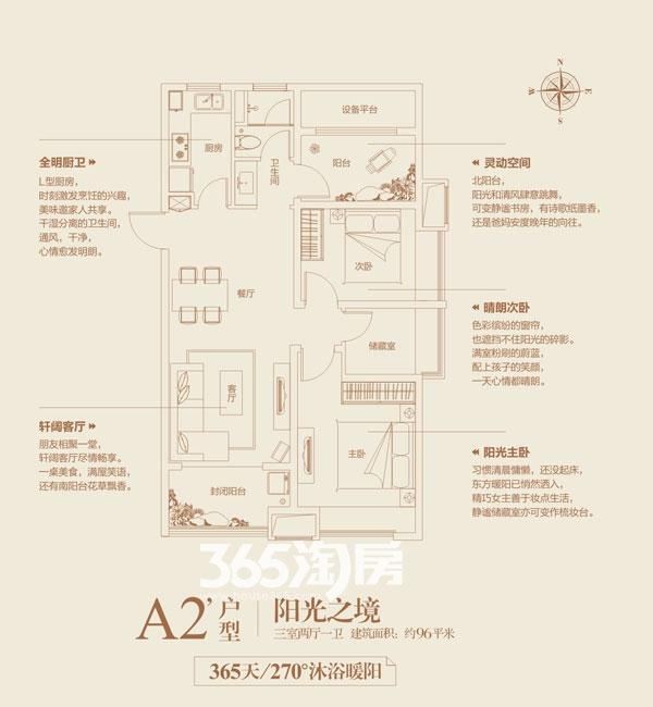 中国铁建国际公馆2#3#5#楼A2`户型