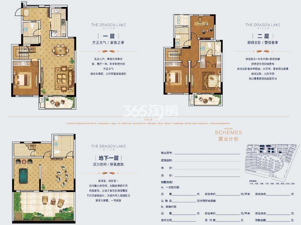 九龙湖别墅B2户型238㎡6房2厅4卫