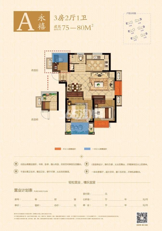 金浦紫御东方项目75-80㎡户型图