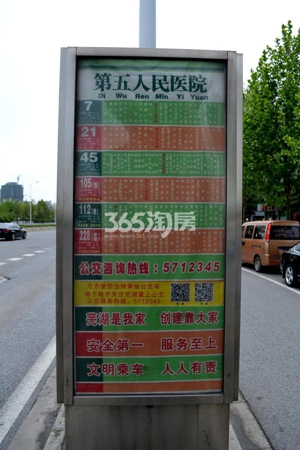 项目西北边600米芜湖第五人民医院公交站牌