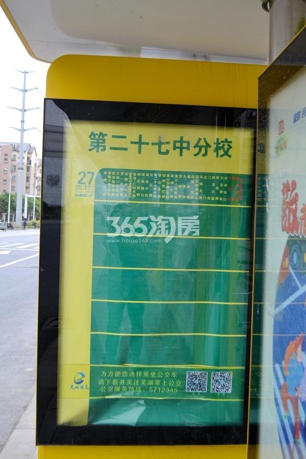 项目东南月200米第二十七中分校公交站牌