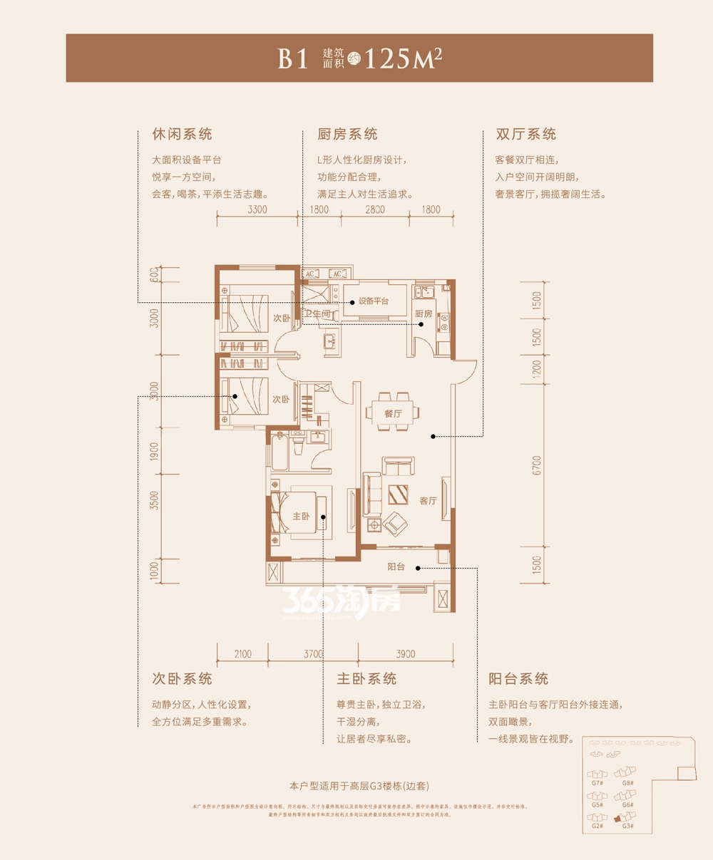 陶冲湖壹号院高层B1户型