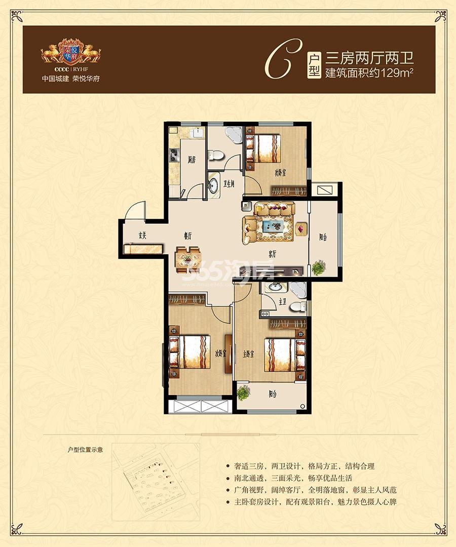 C户型-129㎡-3室2厅2卫