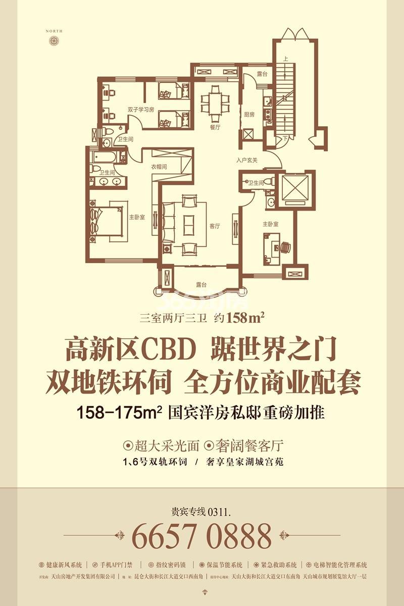 天山国宾壹號洋房三室两厅三卫157平米户型