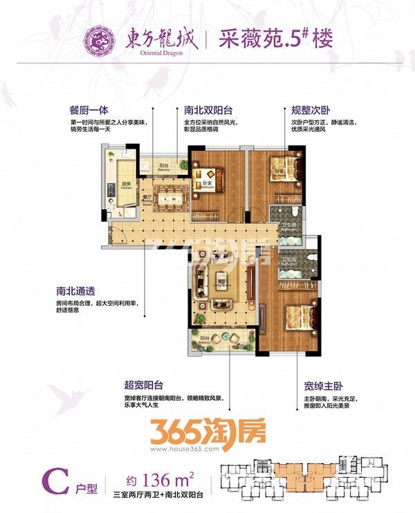 采薇苑5#楼约136平C户型