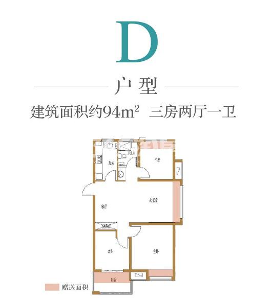 冠城大通蓝郡D户型图94㎡平面图(20160805)