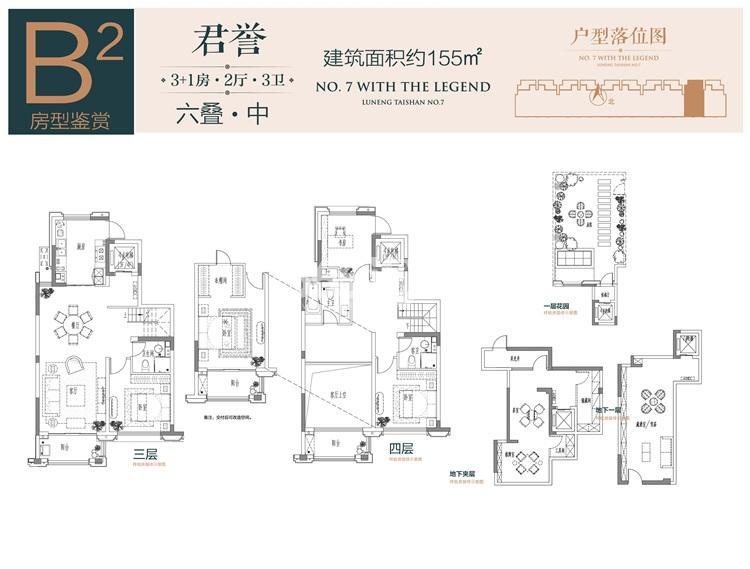 鲁能泰山7号院户型图