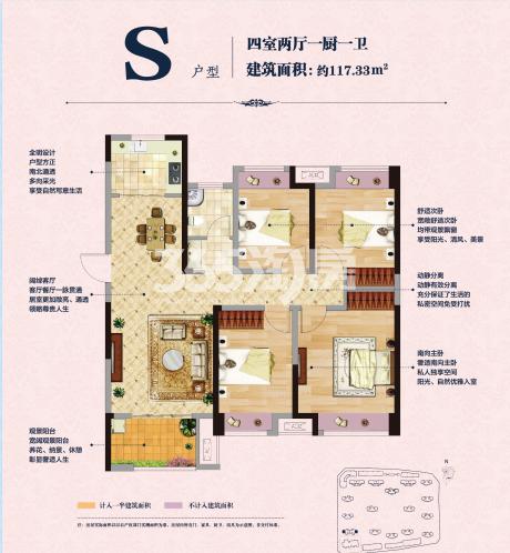 海亮明珠 29# S户型 四室两厅一厨一卫 117.33㎡