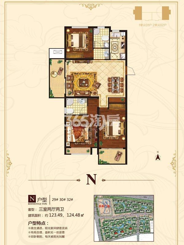 N户型约123.49㎡三室两厅两卫