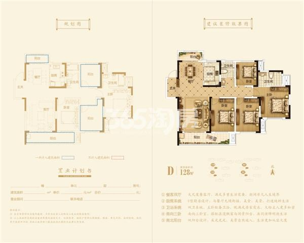 北京城建·金城华府户型图