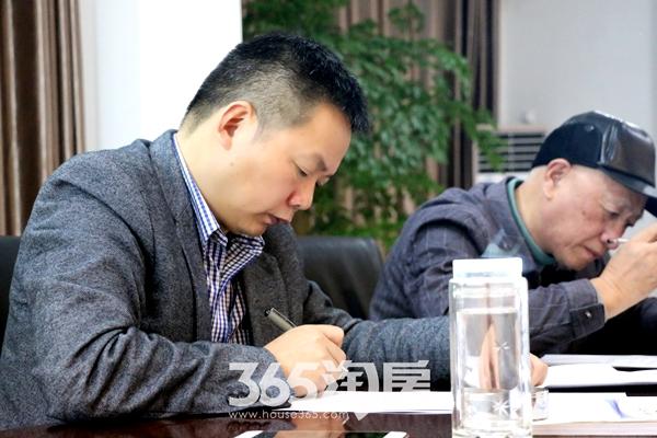 高速地产芜湖项目案名征集专家评审会