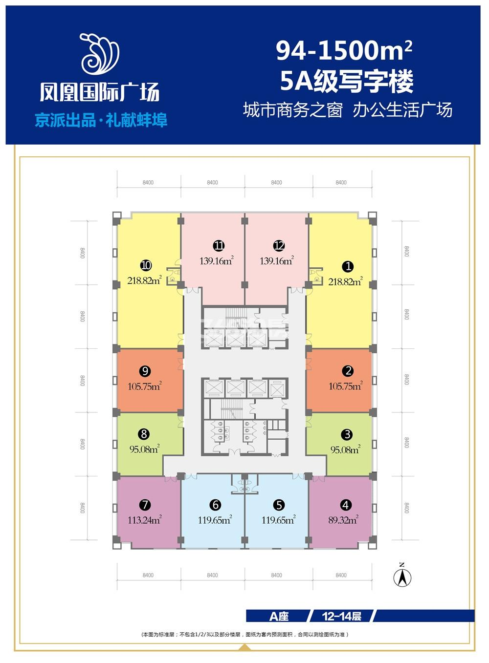 蚌埠凤凰国际户型图