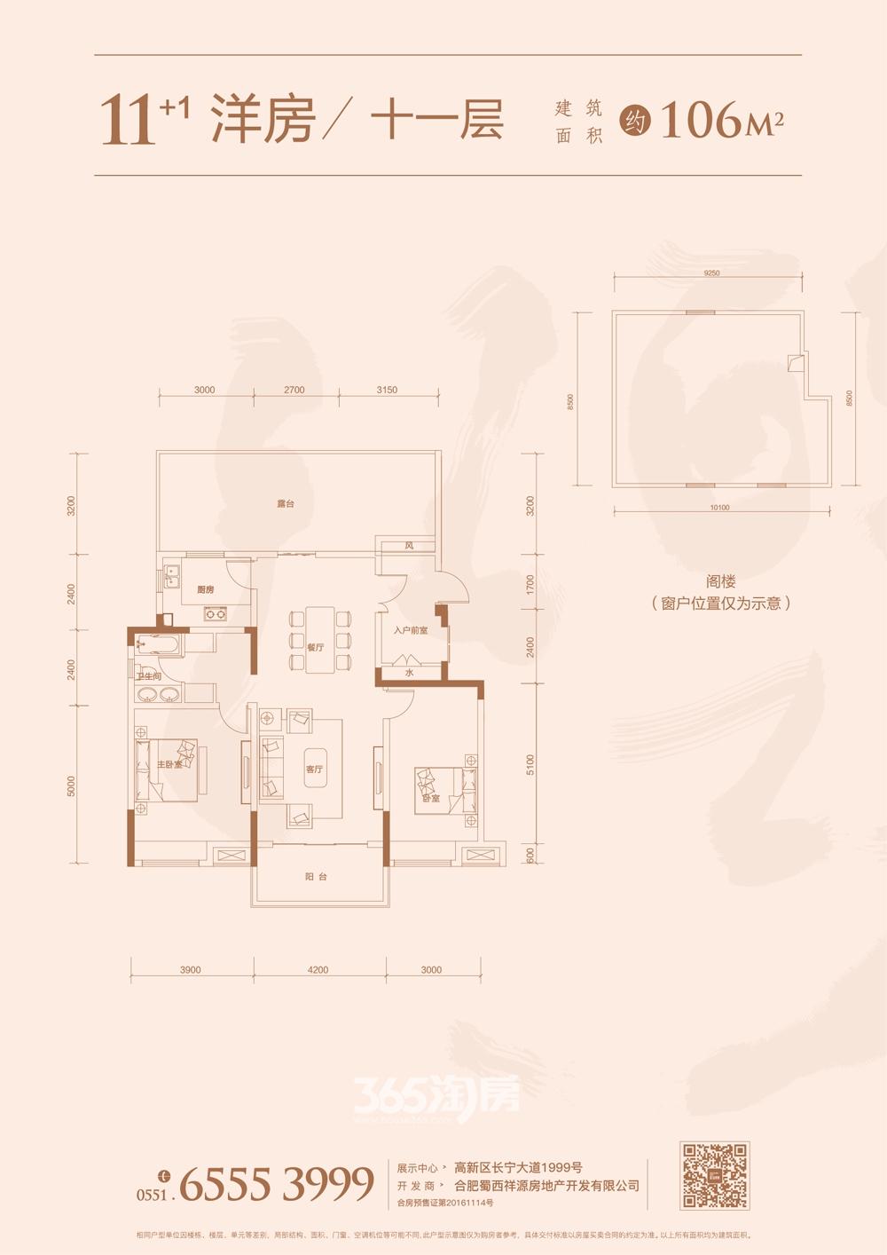 祥源金港湾11+1洋房十一层户型图