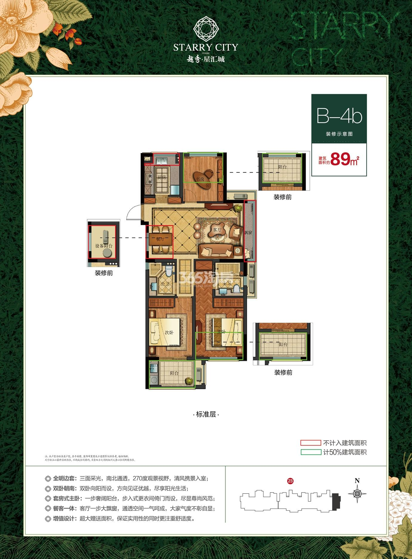 越秀星汇城B-4b户型东边套89方 (23号楼)