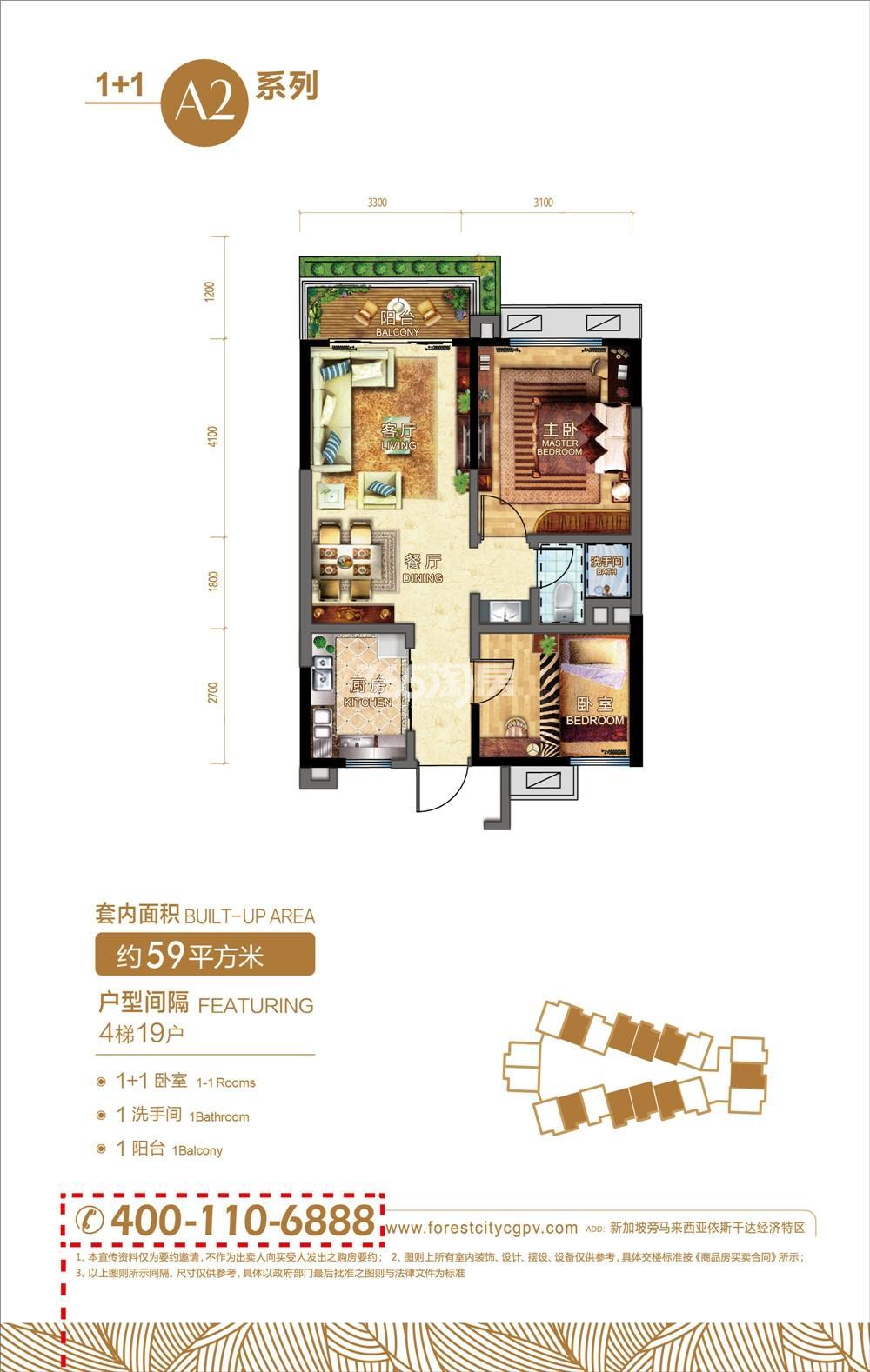 碧桂园森林城市公寓户型图59㎡