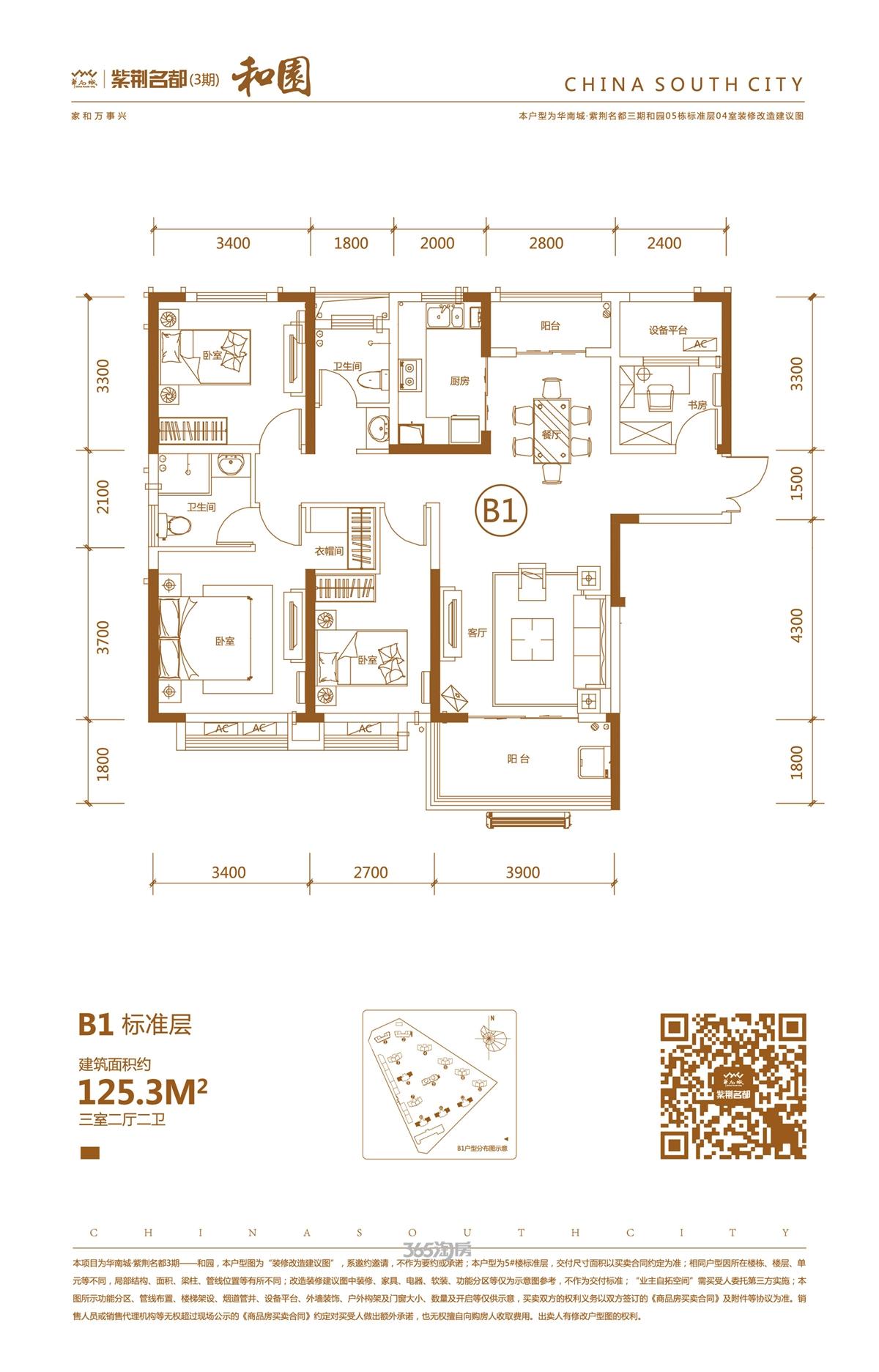 华南紫荆名都三期和园B1户型图