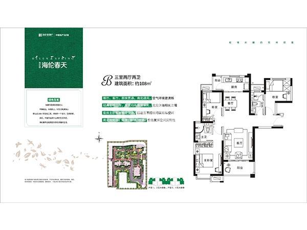 海伦春天三期15#楼3室2厅2卫1厨108㎡户型
