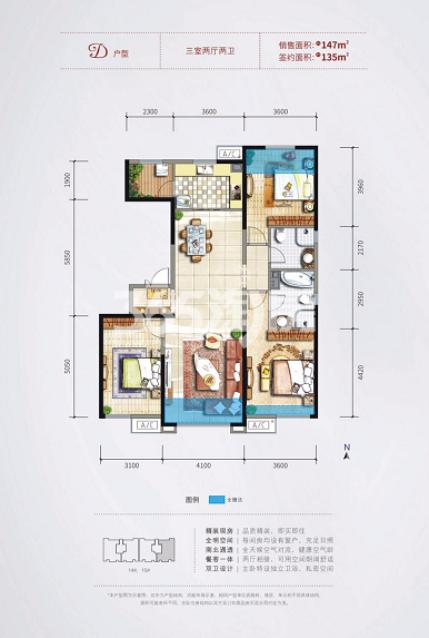 华远海蓝城三期D户型三室两厅两卫147平米