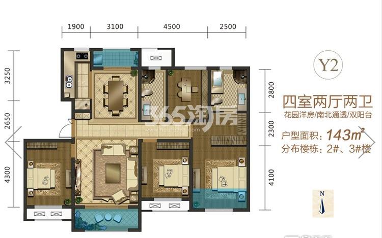 中国铁建西派国际Y2户型四室两厅两卫143㎡