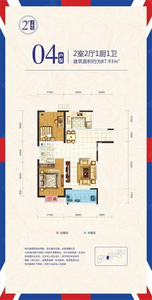天伦佐治公馆2#楼2单元04户型2室2厅1卫1厨87.93㎡