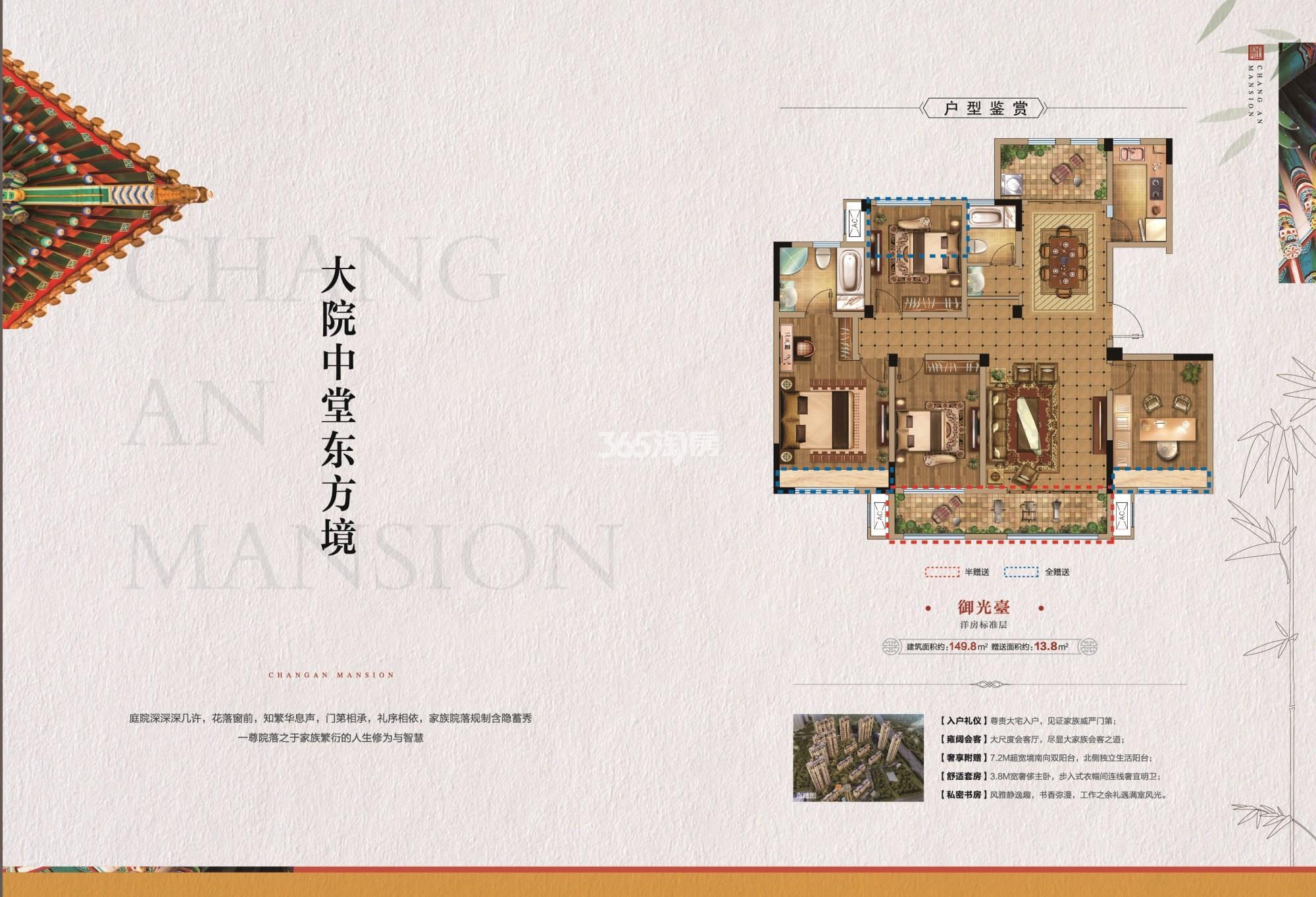 长安城·如院项目御光臺洋房标准层户型149.8平米户型图